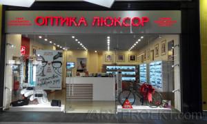 optyka-1